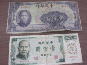 大吉本八幡店、中国紙幣をお買取りしました!
