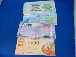 本日は商品券・株主優待券をお買取りさせて頂きました。