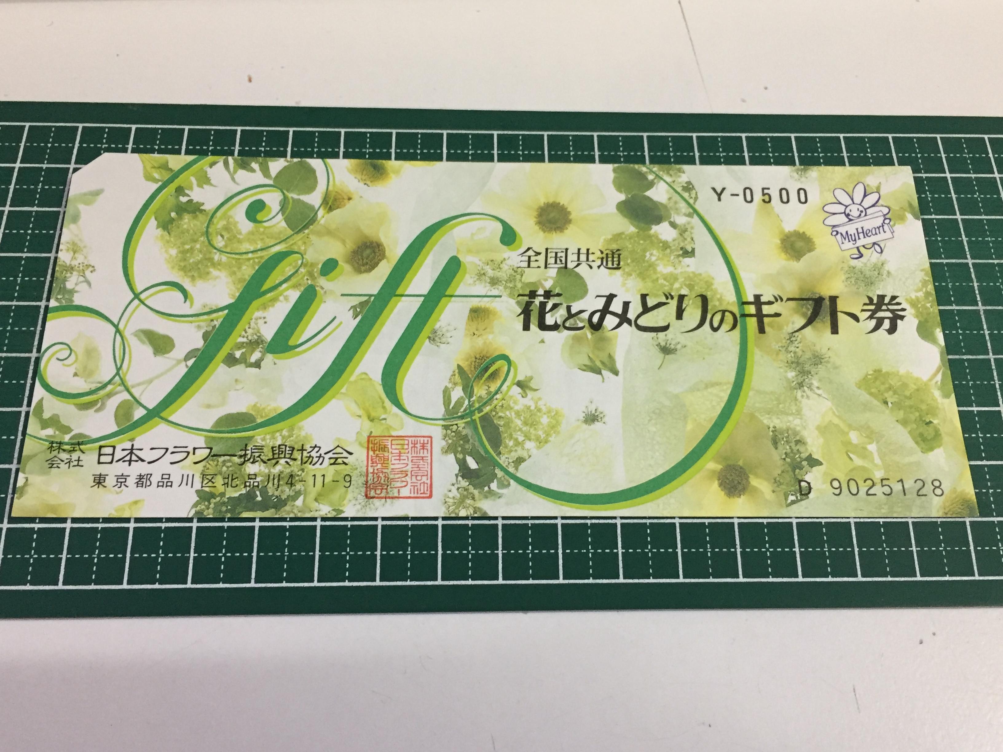 と ギフト の 花 券 緑