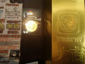 金貨買取!姶良市・買取専門店大吉タイヨー西加治木店でございます。金貨も実は買取価格に差が出ているかも!?しれません。