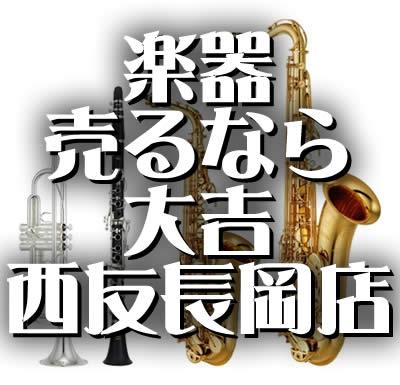 楽器 売る 長岡