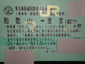 新幹線回数券を買取り致しました♪大吉ミレニアシティ岩出店です!新幹線回数券を買取り致しました♪大吉ミレニアシティ岩出店です!