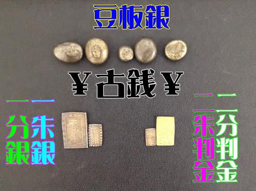 古銭,買取,白梅,北区