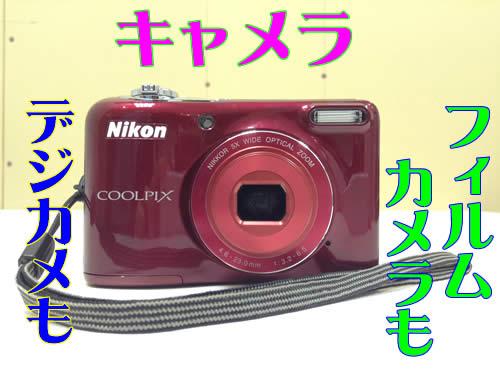 カメラ,買取,京都,白梅町