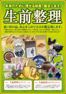 生前整理のご相談なら、堺市西区にある大吉イオンタウン諏訪の森店へ。