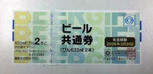 札幌、円山での金券のお買取は大吉円山公園店です!