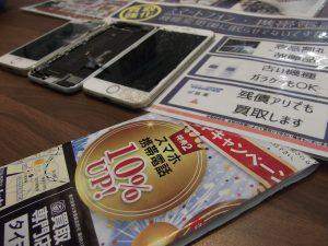 こんな状態でもiPhone(アイフォン)買取価格が付くんですね!姶良市・買取専門店大吉タイヨー西加治木店は買取実力がケタ違い!!でしょう?