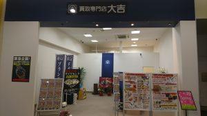 3周年感謝祭は4月30日まで!お急ぎください。買取専門店大吉イオンタウン仙台泉大沢店です。