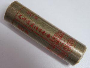 昭和62年500円硬貨をお買取りさせて頂きました。