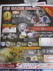 大吉本八幡店、4・5月!ダイヤモンド買取強化月間!です☆彡