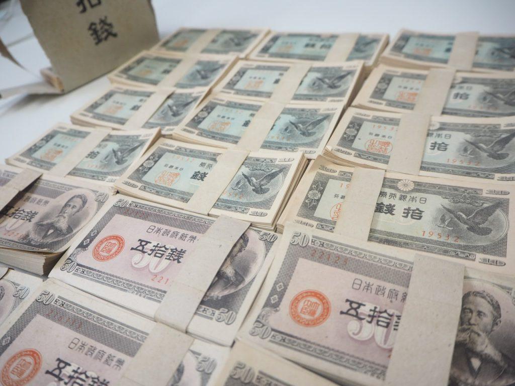 古銭 古札 古紙幣 買取 浜松市