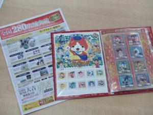 妖怪ウォッチのコレクション切手の買取は霧島市の買取専門店大吉霧島国分店にお任せ!