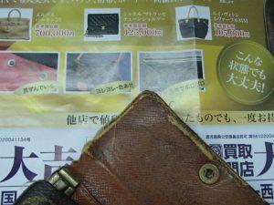 ブランド ルイヴィトン・グッチ・コーチ の財布やキーケース、ベルトをお買取!!ボロボロになってても大丈夫!霧島市の買取専門店大吉霧島国分店です!
