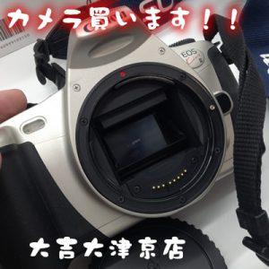 カメラ売るなら大津市の買取専門店大吉イオンスタイル大津京店にお任せ下さい!!