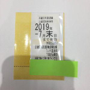 近鉄株主優待券の買取なら大吉パラディ学園前店にお任せください!!