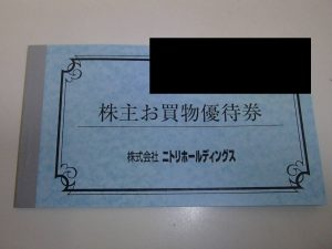 ANA・JAL・ニトリなど各社株主優待券のお買取は霧島市の買取専門店大吉におまかせください。