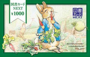 図書カードNEXTも買取ります📚♥ 買取専門店大吉京都西院店