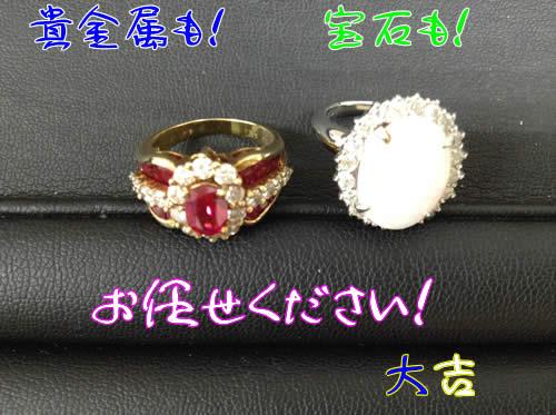 貴金属,京都,買取,白梅