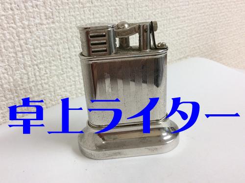 Dunhill(ダンヒル)の卓上ライター買取りました💕かっこいい!!!大吉京都西院店