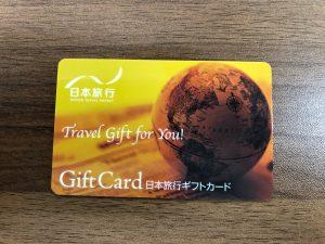 日本旅行 ギフトカードの買取なら大吉 ゆめタウン筑紫野店にお任せください!!