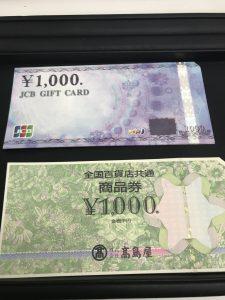 豊田で商品券の買取は大吉多摩平店にお任せ下さい!