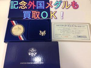 記念メダル,買取,富田林