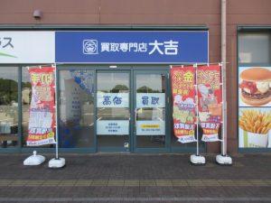 大吉ブルメール舞多聞店,買取,無料駐車場,垂水,神戸,車