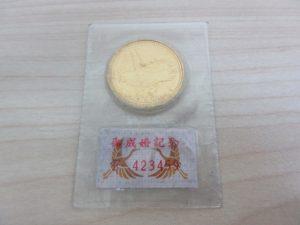 皇太子,御成婚記念,金貨,買取,垂水,神戸