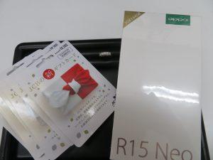 スマートフォン OPPO R15 NEO・Ptリング・ダイヤリング・金券・切手
