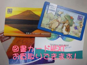 図書カードNEXTもお買取りできます٩( ''ω'' )و 買取専門店大吉イオンスタイル大津京店