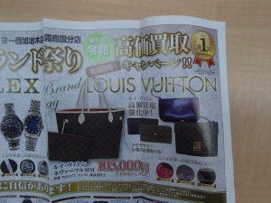 ルイヴィトン製品の高価買取キャンペーン実施中!!霧島市の買取専門店大吉霧島国分店です。