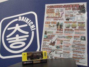 ミニカーも1台からお買取!姶良市・買取専門店大吉タイヨー西加治木店はどんな商品もしっかり高価買取!