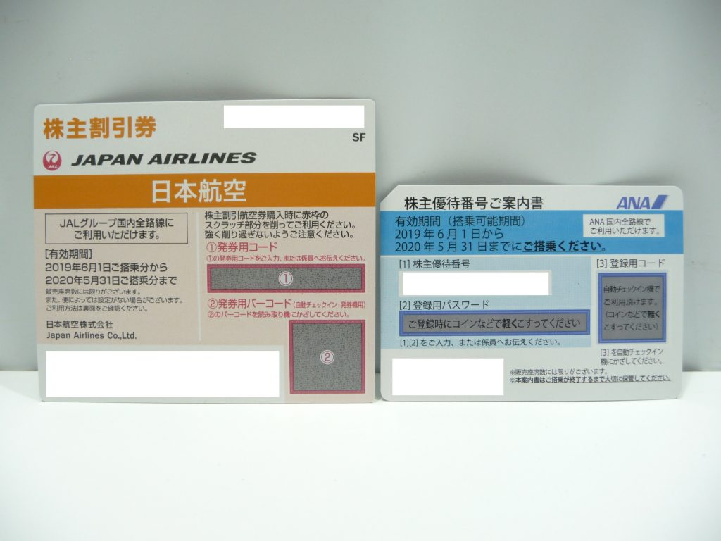 豊田市のANA・JAL株主優待券買取は、大吉豊田店にお任せください★