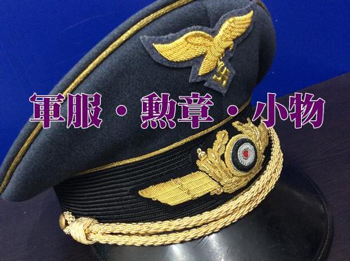 軍服や勲章の買取も京都右京区の大吉西院店にお任せください🎩!