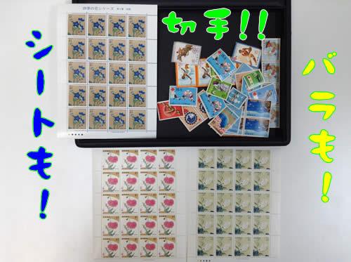 切手,買取,北区,白梅