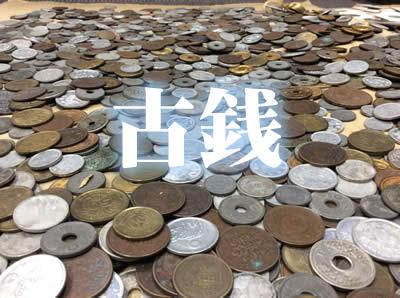 買取 京都 古銭