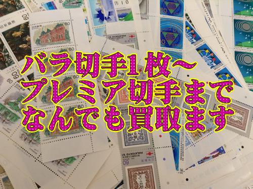 京都の切手買取☆プレミア・バラ・シート無料査定!!大吉西院店