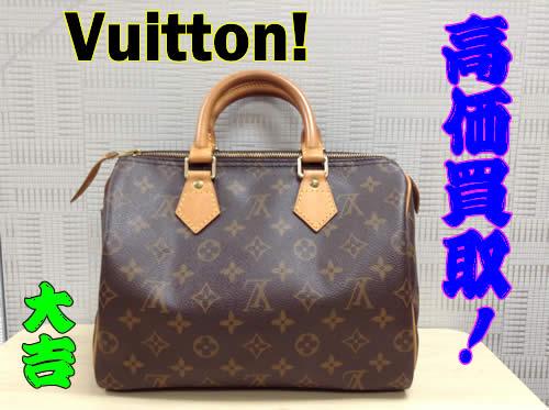 Vuitton,買取,北区,白梅