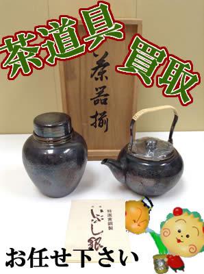 茶道具買取は大吉北区白梅町店