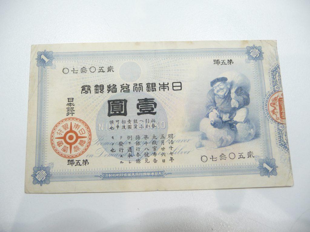 豊田市の古銭・古紙幣買取は、大吉豊田店にお任せください★