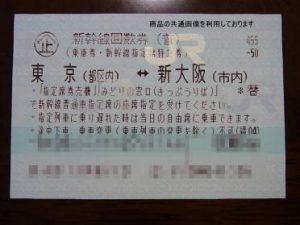 大吉本八幡店、新幹線回数券をお買取り致しました。