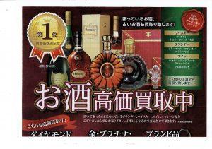 買取専門店 大吉 多摩平店では【洋酒】の買取も行っております!