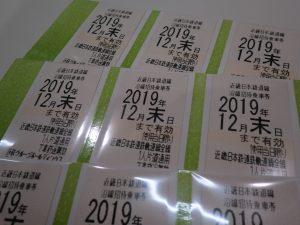 株主優待券の買取は☆大吉伊勢ララパーク店☆にお任せください!