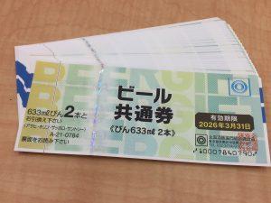 買取専門店大吉新宿本店では使っていないビール券も大歓迎♪