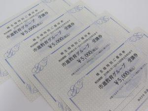 大吉本八幡店、株主優待券をお買取り致しました。