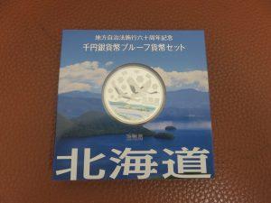 本日は地方自治法改正の1000円銀貨をお買取りさせて頂きました。