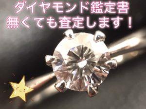 ダイヤモンド,買取,富田林