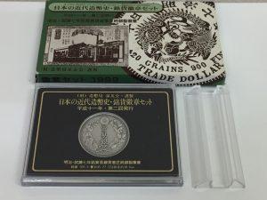 造幣局発行の貿易銀レプリカをお買取り!!古銭を売るなら大吉新宿本店!