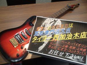 何度でも言います!ギターの買取は姶良市・買取専門店大吉タイヨー西加治木店!