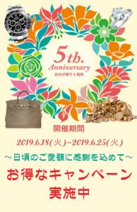 吹田5周年